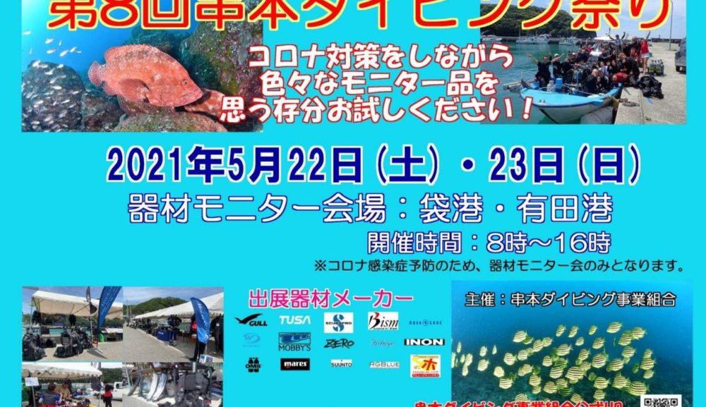 和歌山・串本の海4/14(水)『ホームページリニューアル』