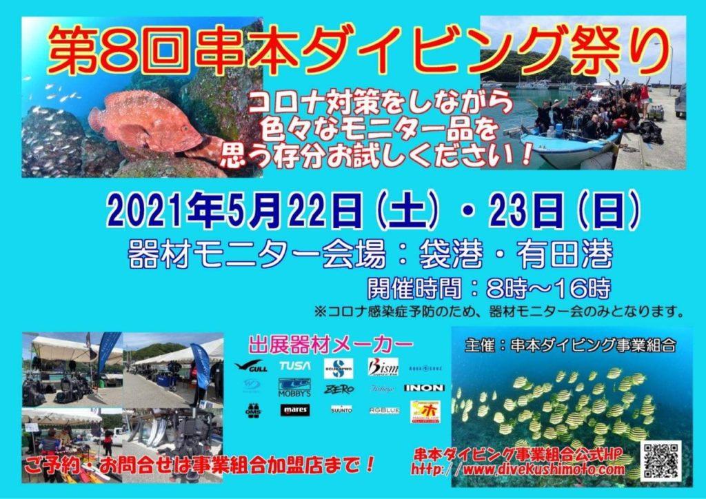 2021年 串本ダイビング祭り